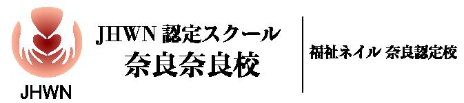 JHWN認定校|奈良奈良校